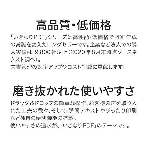いきなりPDFVer.8COMPLETE(最新)|Win対応