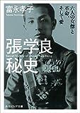 張学良秘史 六人の女傑と革命、そして愛 (角川ソフィア文庫)