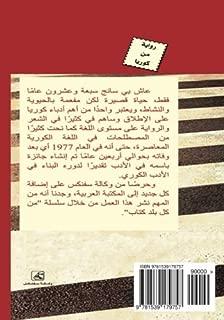 wings (arabic eddition): al agnha