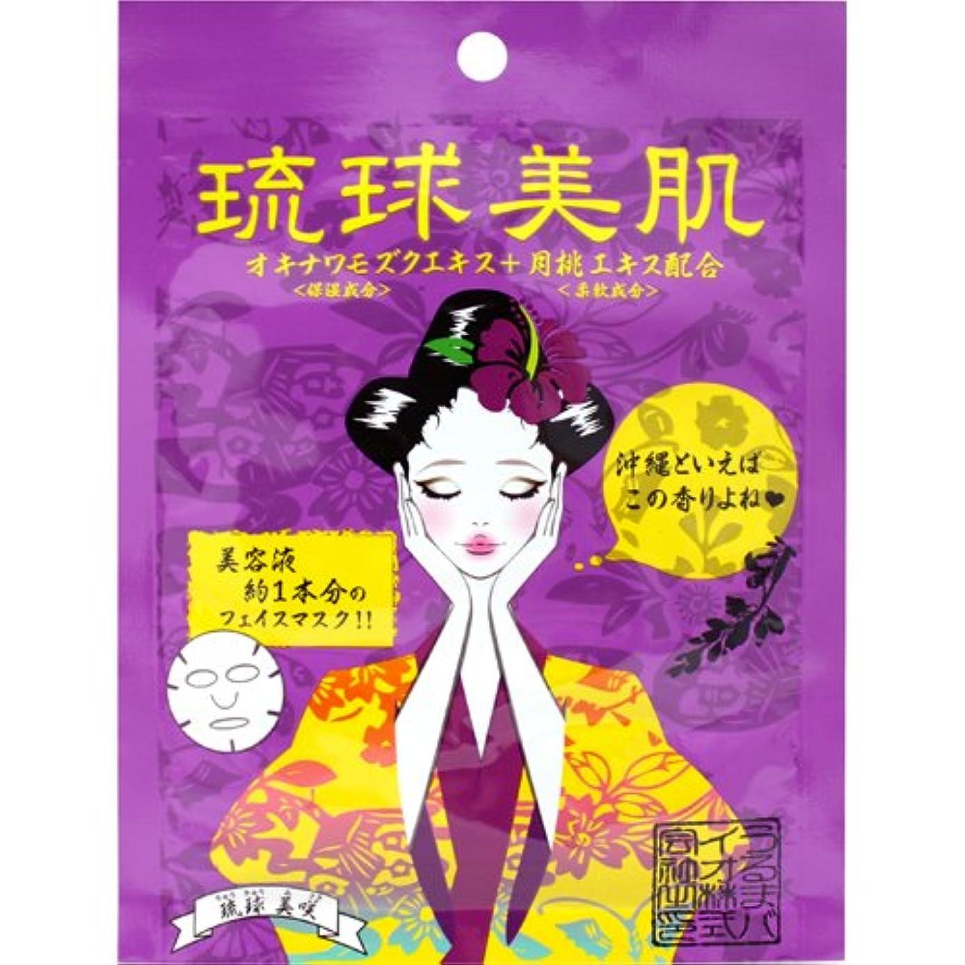 関与する抑圧するマッシュ琉球美肌 フェイスマスクシート 月桃の香り 10枚セット
