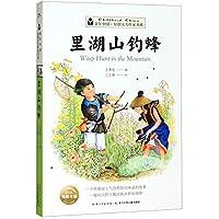 里湖山钓蜂/童年中国原创实力作家书系
