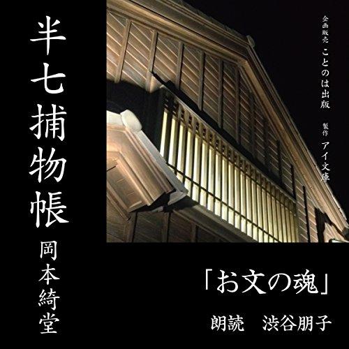 『半七捕物帳 お文の魂』のカバーアート