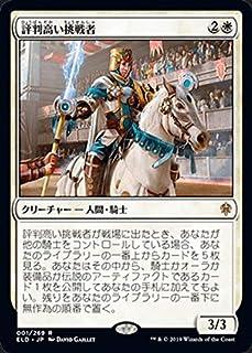 MTG マジック:ザ・ギャザリング 評判高い挑戦者 レア エルドレインの王権 ELD 001 日本語版 クリーチャー 白