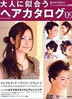 大人に似合うヘアカタログ '09 (SEIBIDO MOOK)