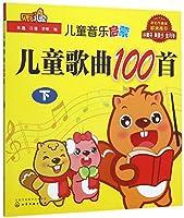 儿童歌曲100首(下)