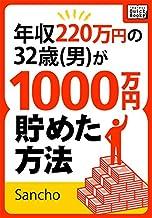 表紙: 年収220万円の32歳(男)が1000万円貯めた方法 impress QuickBooks   Sancho