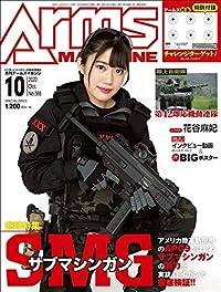 アームズマガジン 2020年10月号
