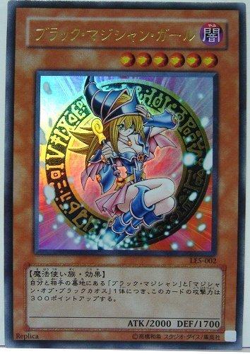 遊戯王カード【ブラック・マジシャン・ガール [ウルトラ]】LE05-002-UR