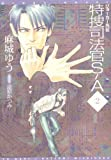 特捜司法官S‐A ― ジョーカー外伝 (2) (ウィングス文庫)