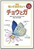 図説 知っておきたい!スポット50 チョウとガ (六耀社Children & YA Books)