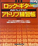DVDプレイマスター ロックギターアドリブ練習帳[改訂版]DVD付 (シンコー・ミュージックMOOK DVDプレイ・マスター)