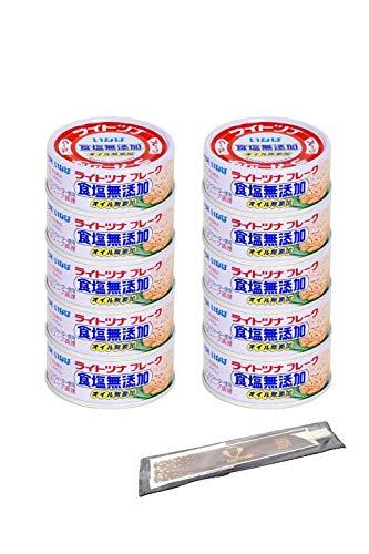 いなば ライトツナ 食塩無添加 シーチキン 10缶セット おまけ(オリジナル割り箸セット)付き 缶詰 ツナ 保存食