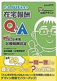 たんぽぽ先生の在宅報酬Q&A