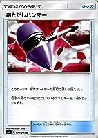 ポケモンカードゲーム SM8 超爆インパクト あとだしハンマー U | ポケカ サン&ムーン 拡張パック グッズ トレーナーズカード