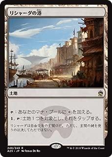MTG Porto of Rishadan Port - Rishadan Port Magic A25 Japanese