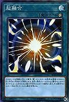 遊戯王カード 超融合(コレクターズレア) レアリティコレクション プレミアムゴールドエディション (RC03) | 速攻魔法 コレクターズ レア