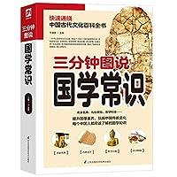 Three minutes Illustrated Sinology common sense(Chinese Edition)