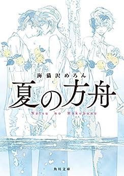 [海猫沢 めろん]の夏の方舟 (角川文庫)