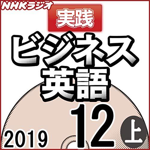 『NHK 実践ビジネス英語 2019年12月号 上』のカバーアート