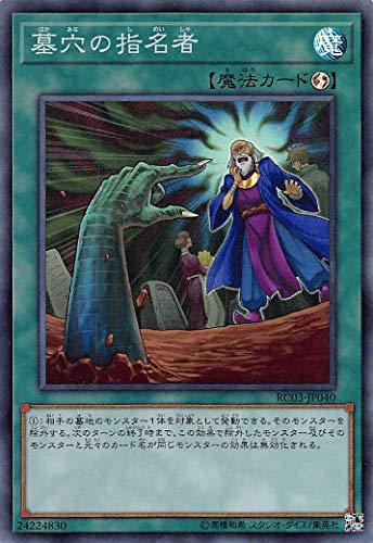 遊戯王 RC03-JP040 墓穴の指名者 (日本語版 スーパーレア) RARITY COLLECTION-PREMIUM GOLD EDITION-