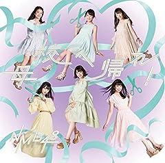 NMB48(だんさぶる!)「やさしさの稲妻」の歌詞を収録したCDジャケット画像