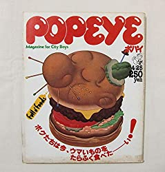 POPEYE ポパイ NO.77 1980年4月25日 FULL O' FOODS ボクたちは今、ウマいものをたらふく食べたーい! マガジンハウス