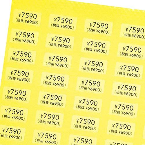 だいし屋 日本製 税込プライスシール 50円〜10000円〈税込価格・税抜価格 併記〉10×5mm アクセサリー台紙用(透明地×黒文字) (文字:¥7590 (税抜¥6900), 250枚)