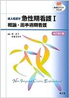 成人看護学 急性期看護 1 概論・周手術期看護 (看護学テキストNiCE)