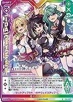 ゼクス Z/X E26-029 「iDA」ウェクアップ! (R レア) スタート☆フェスティバル!! (E-26)