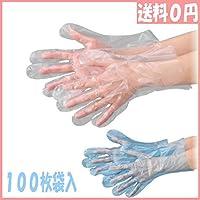 使い捨てポリ手袋100枚入 (L, 半透明) 304【食品加工工場・料理・ガーデニング・介護・業務用・掃除・園芸・ポリエチレン手袋】