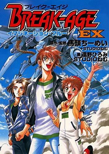 BREAK-AGE EX イマジネーション・ブルー