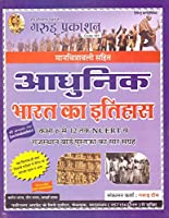 Garud Prakashan Aadhunik Bharat Ka Itihas (History Of Modern India)
