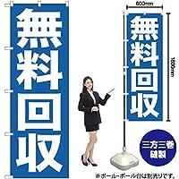 のぼり旗 無料回収(青) YN-117(三巻縫製 補強済み)【宅配便】 [並行輸入品]