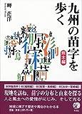 九州の苗字を歩く―熊本編
