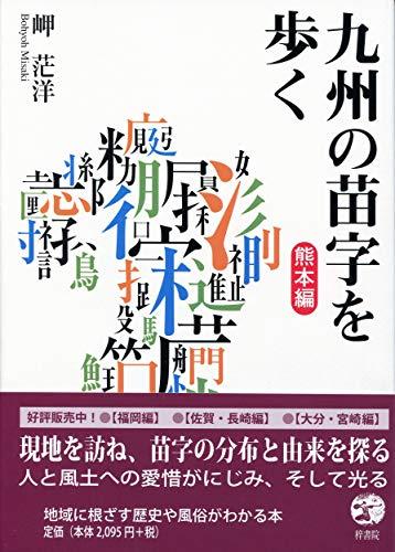 九州の苗字を歩く―熊本編の詳細を見る