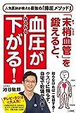 「末梢血管」を鍛えると、血圧がみるみる下がる! (単行本)