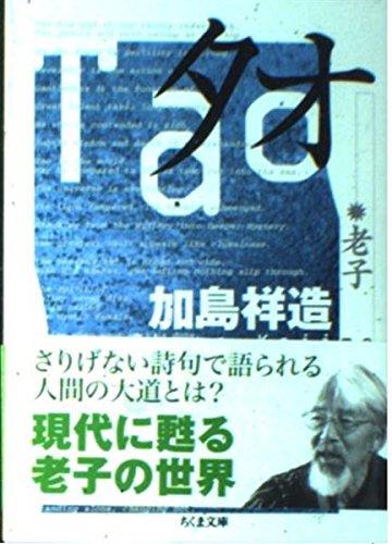 タオ―老子 (ちくま文庫)の詳細を見る