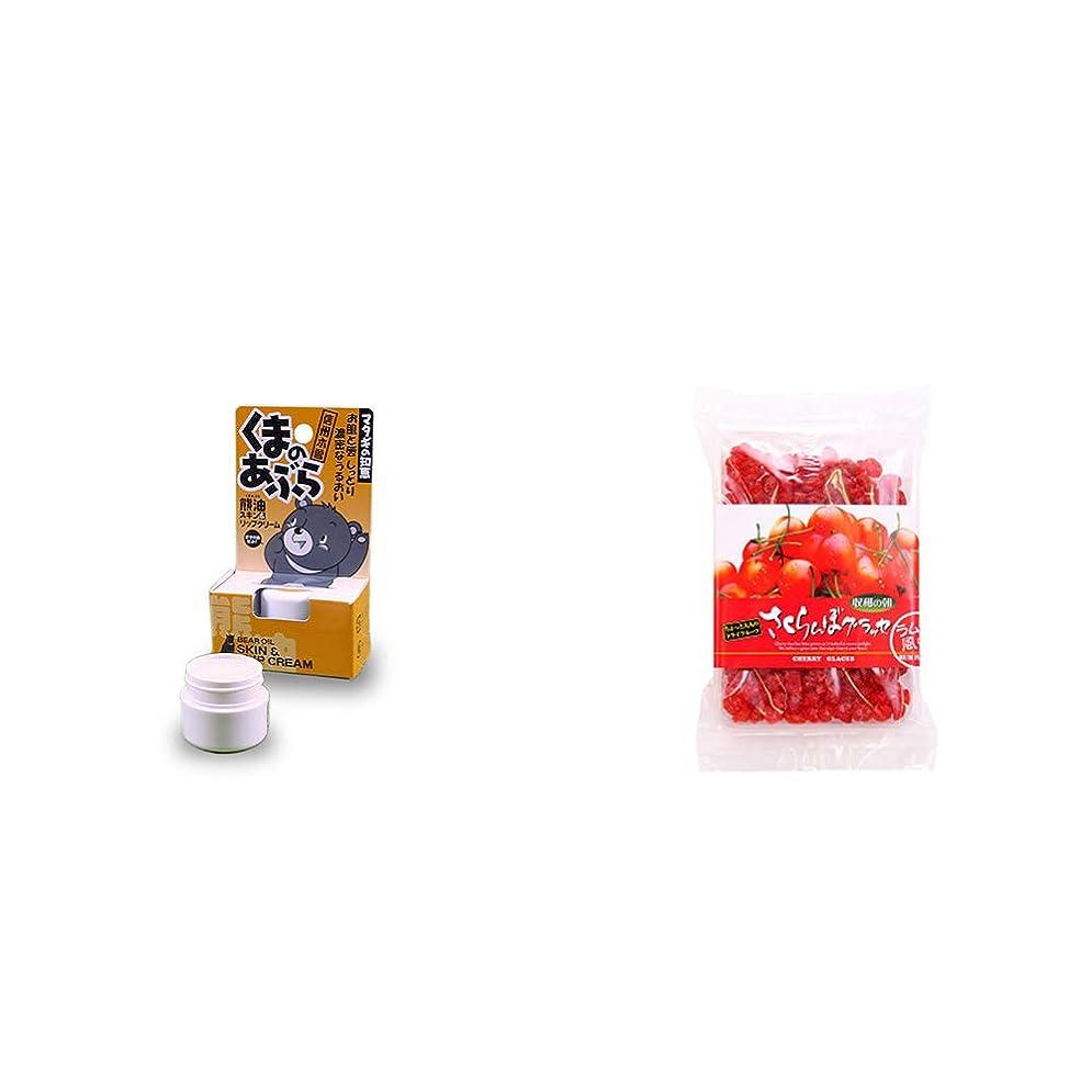 いとこセミナースキル[2点セット] 信州木曽 くまのあぶら 熊油スキン&リップクリーム(9g)?収穫の朝 さくらんぼグラッセ ラム酒風味(180g)