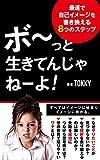 ボーっと生きてんじゃねーよ!: 最速で自己イメージを書き換える8つのステップ (ディープインパクト出版) - TOKKY