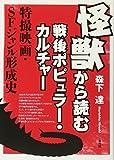 怪獣から読む戦後ポピュラー・カルチャー: 特撮映画・SFジャンル形成史