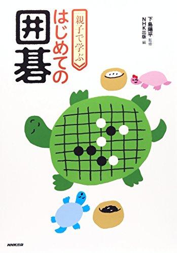 Oyako de manabu hajimete no igo.