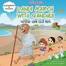 Dandi March With Gandhiji: Bilingual Gujarati Children Book (Gujarati Edition)