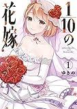 1/10の花嫁(1) (夜サンデーコミックス)