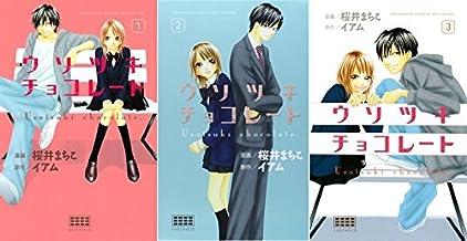 ウソツキチョコレート コミック 1-3巻セット (講談社コミックスフレンド B)