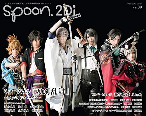 Mirror PDF: spoon.2Di Actors vol.9 (カドカワムック 820)