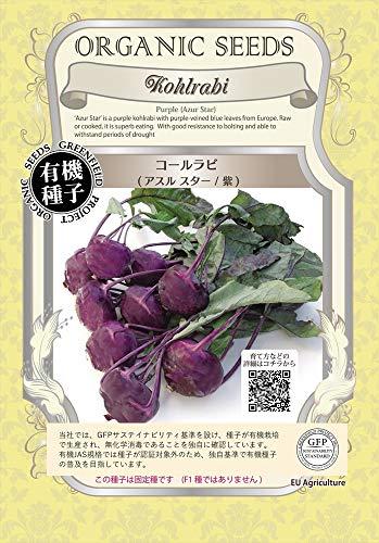 グリーンフィールド 野菜有機種子 コールラビ <アスルスター/紫> [小袋] A030