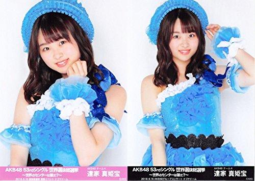 【達家真姫宝】 公式生写真 AKB48 53rdシングル 世界選抜総選挙 ランダム 2種コンプ