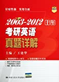 Analysis on ten years master English tests, 2003 - 2012 (Chinese Edition)