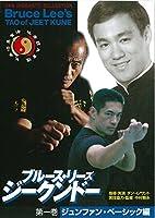 ブルース・リーズ ジークンドー 第一巻 ジュンファン・ベーシック編 FULL-33 [DVD]