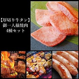 【厚切り牛タン】御一人様焼肉4種セット